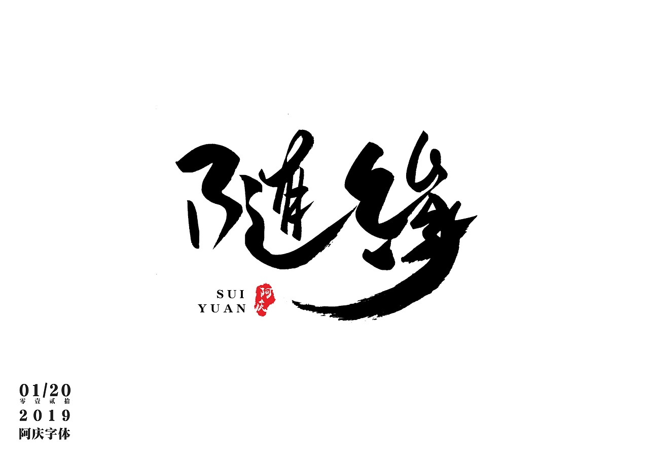 19P Chinese traditional calligraphy brush calligraphy font style appreciation #.1046