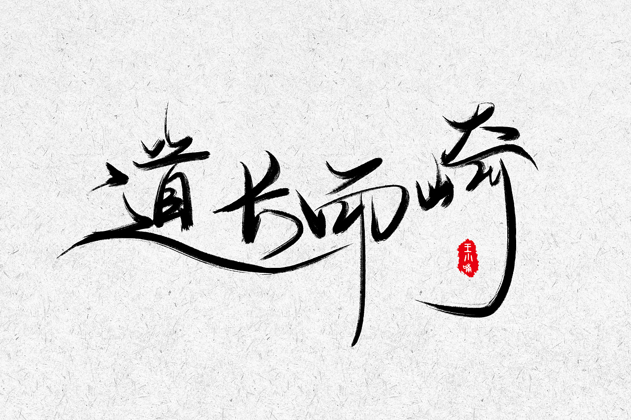 4P Chinese traditional calligraphy brush calligraphy font style appreciation #.1047