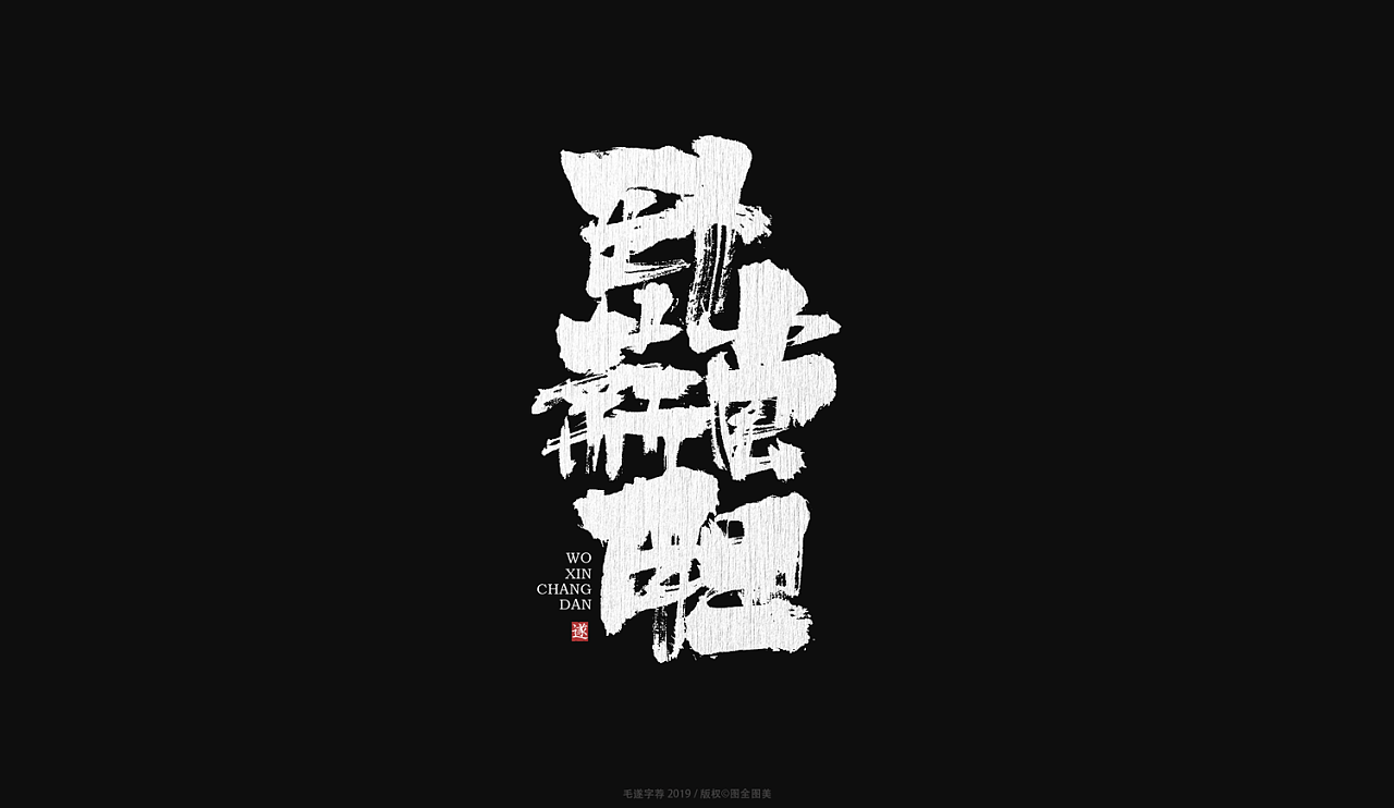 12P Chinese traditional calligraphy brush calligraphy font style appreciation #.1048