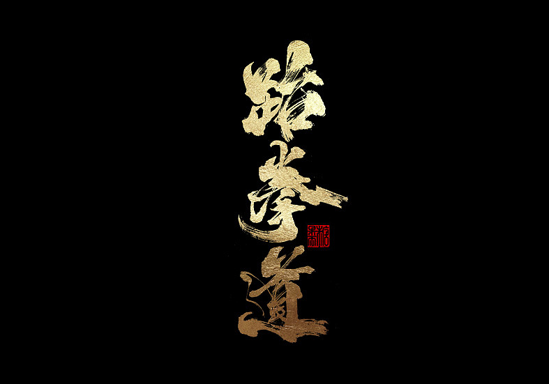 15P Chinese traditional calligraphy brush calligraphy font style appreciation #.1050