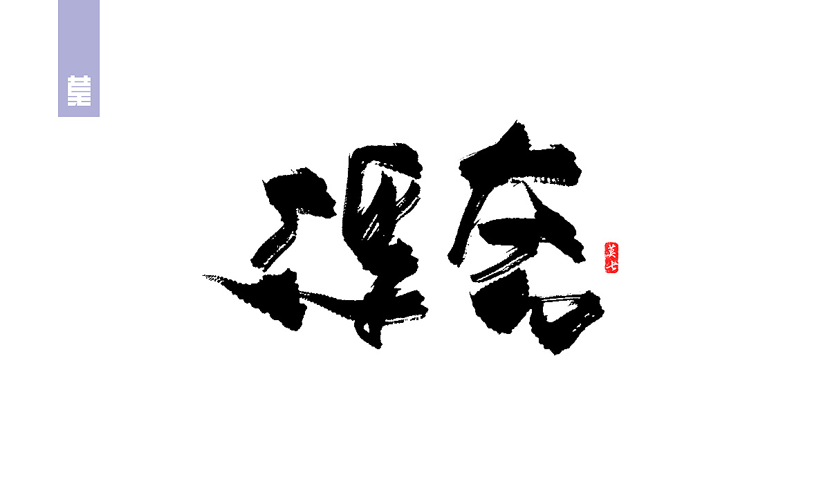 38P Chinese traditional calligraphy brush calligraphy font style appreciation #.1051