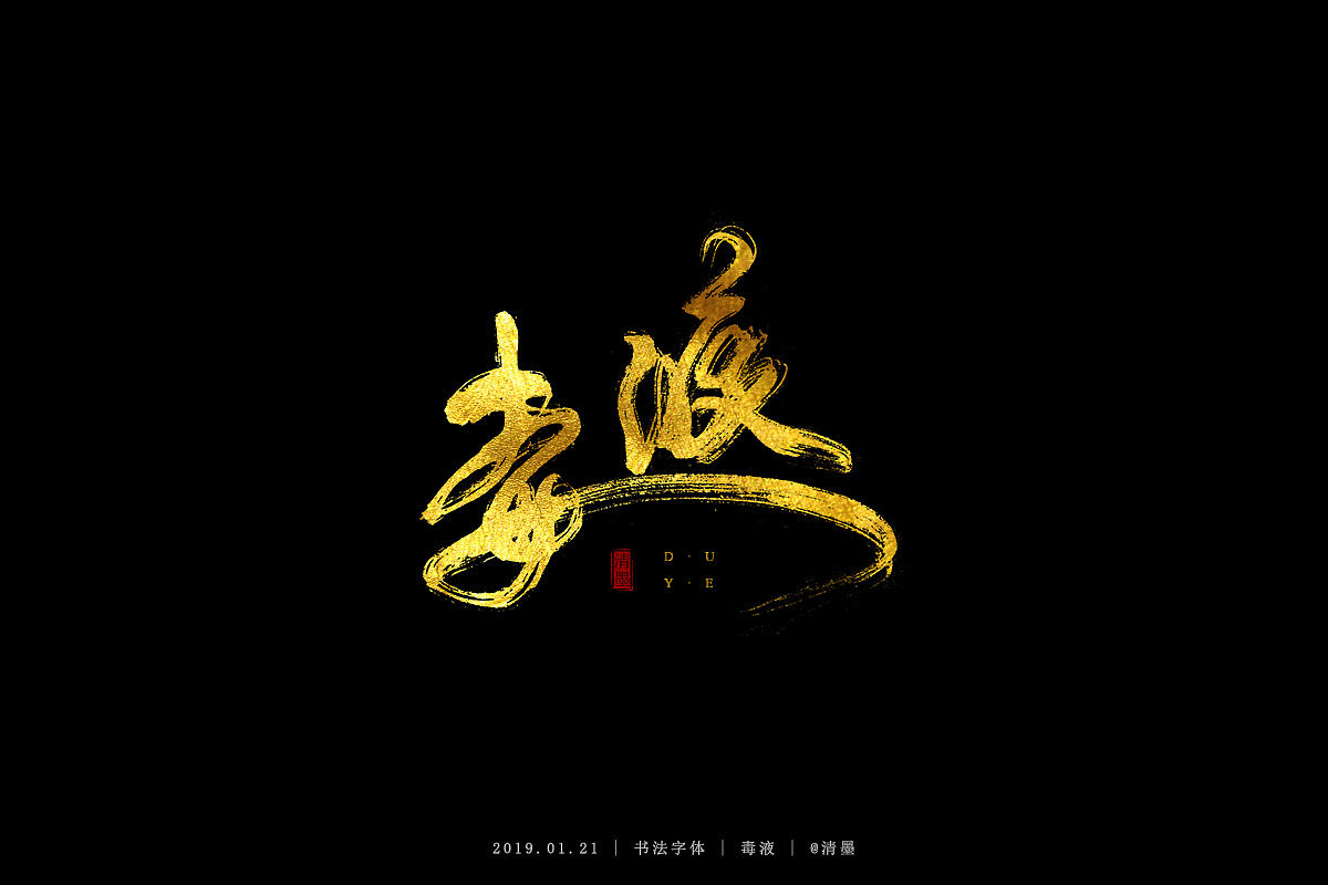 32P Chinese traditional calligraphy brush calligraphy font style appreciation #.1052