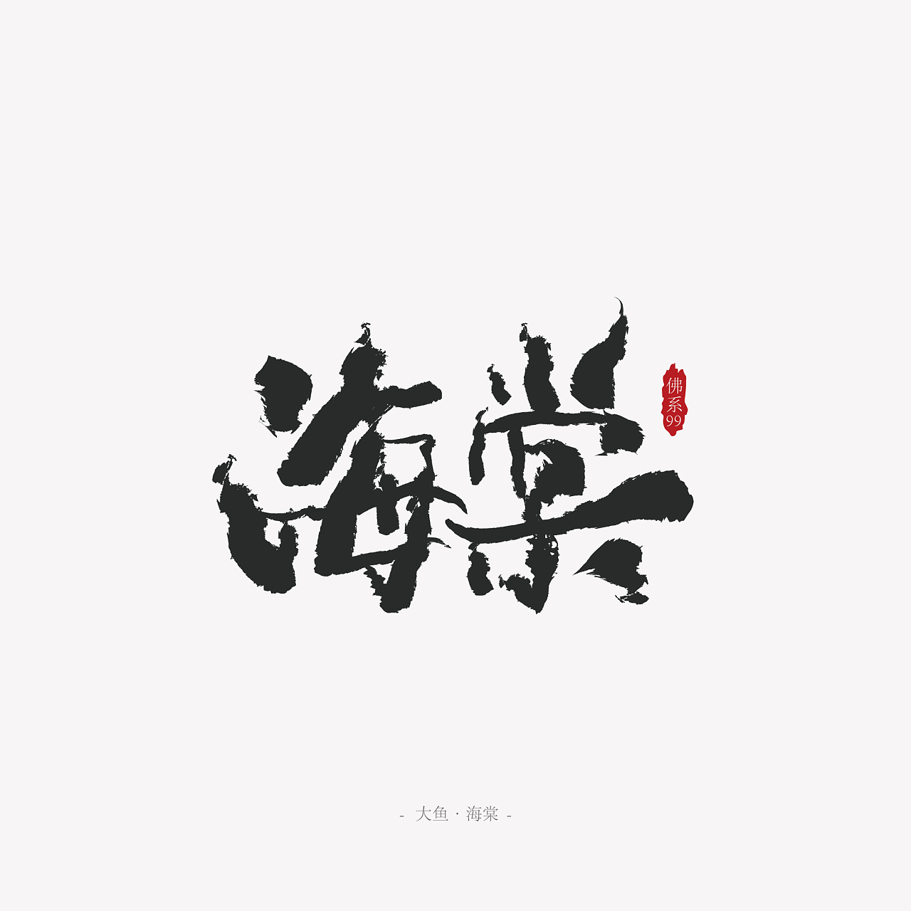 8P Chinese traditional calligraphy brush calligraphy font style appreciation #.1054