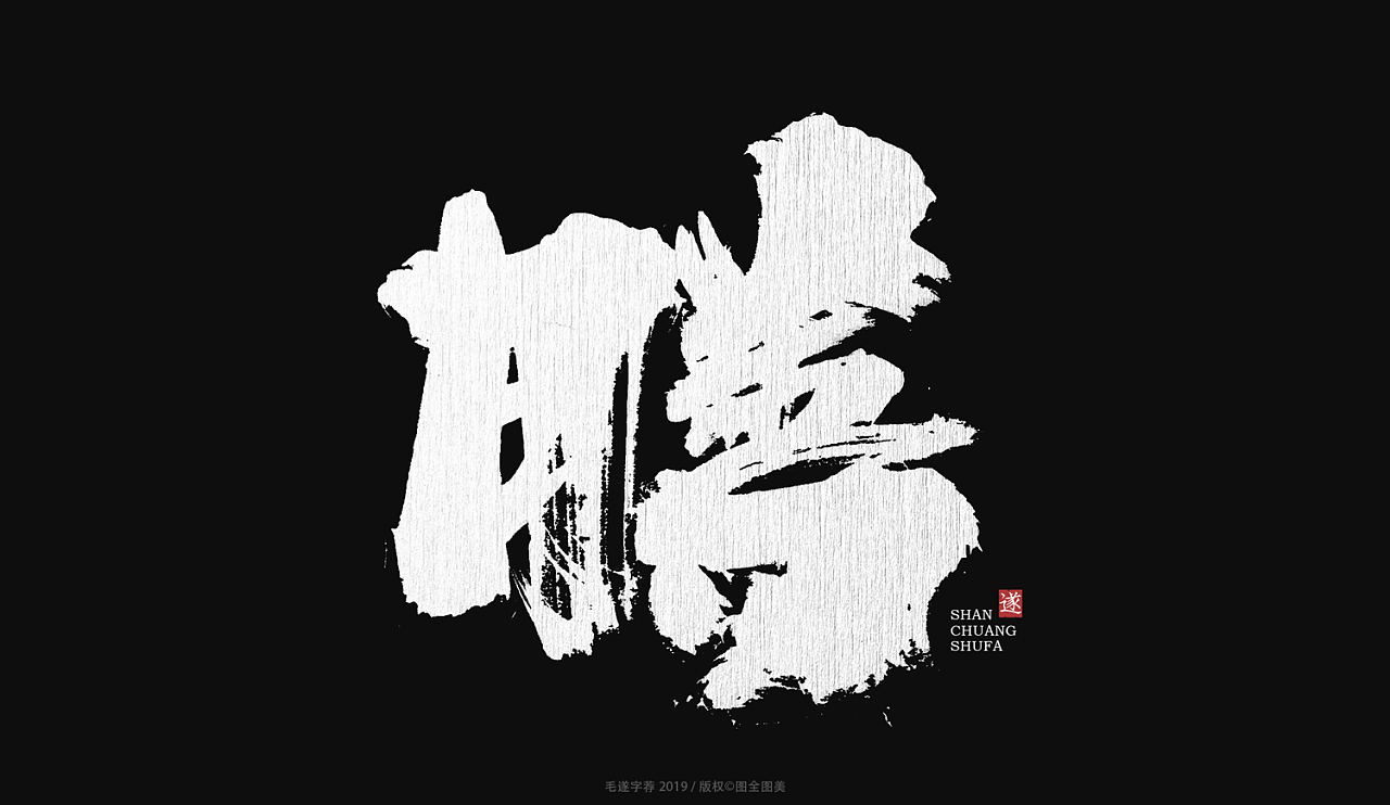 14P Chinese traditional calligraphy brush calligraphy font style appreciation #.1055