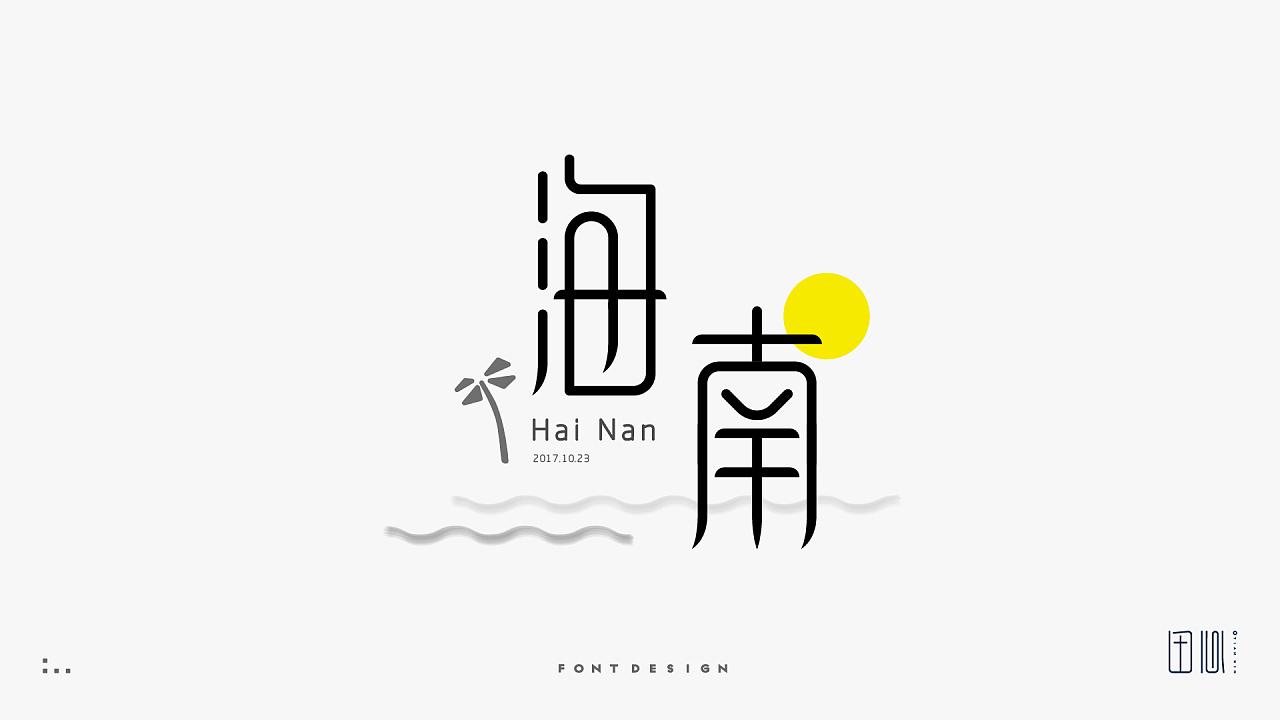 17P Creative Chinese font logo design scheme #.1260