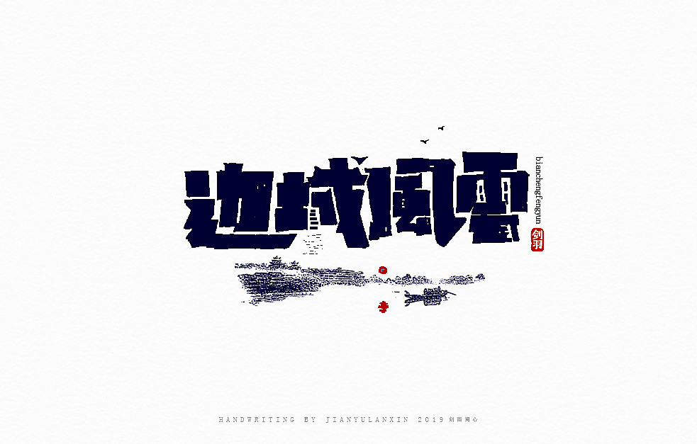 17P  Great Chinese Font Design