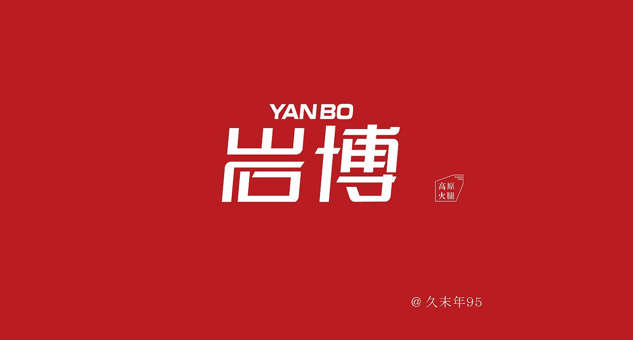 15P Creative Chinese font logo design scheme #.1262