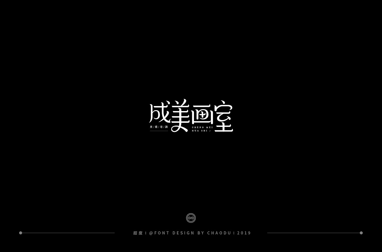 32P Creative Chinese font logo design scheme #.1263