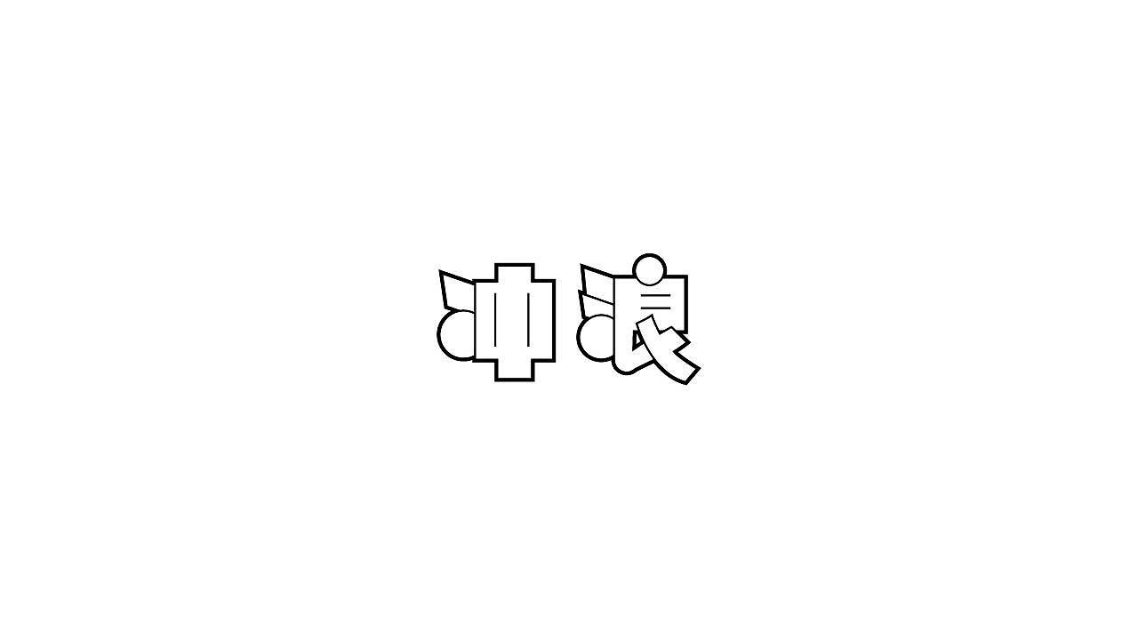 12P Creative Chinese font logo design scheme #.1266
