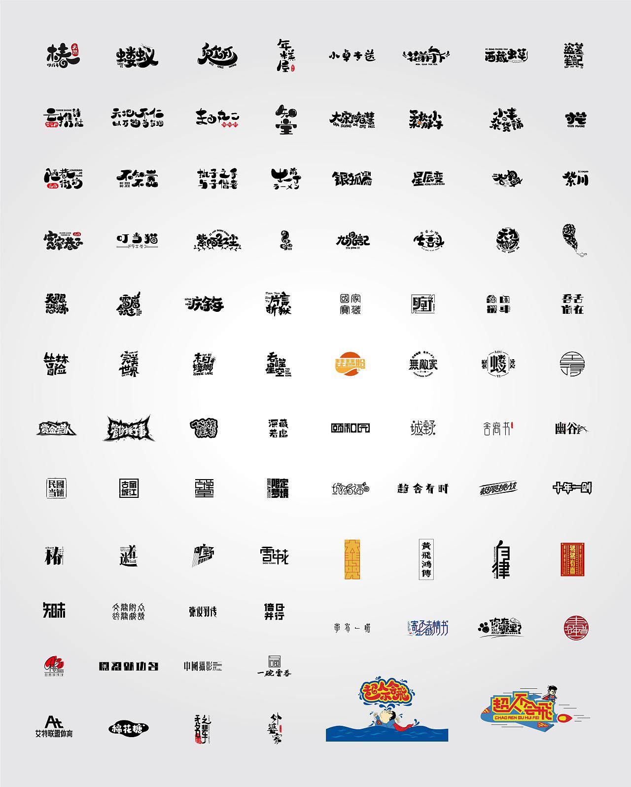 2018 font design collectiona -92P