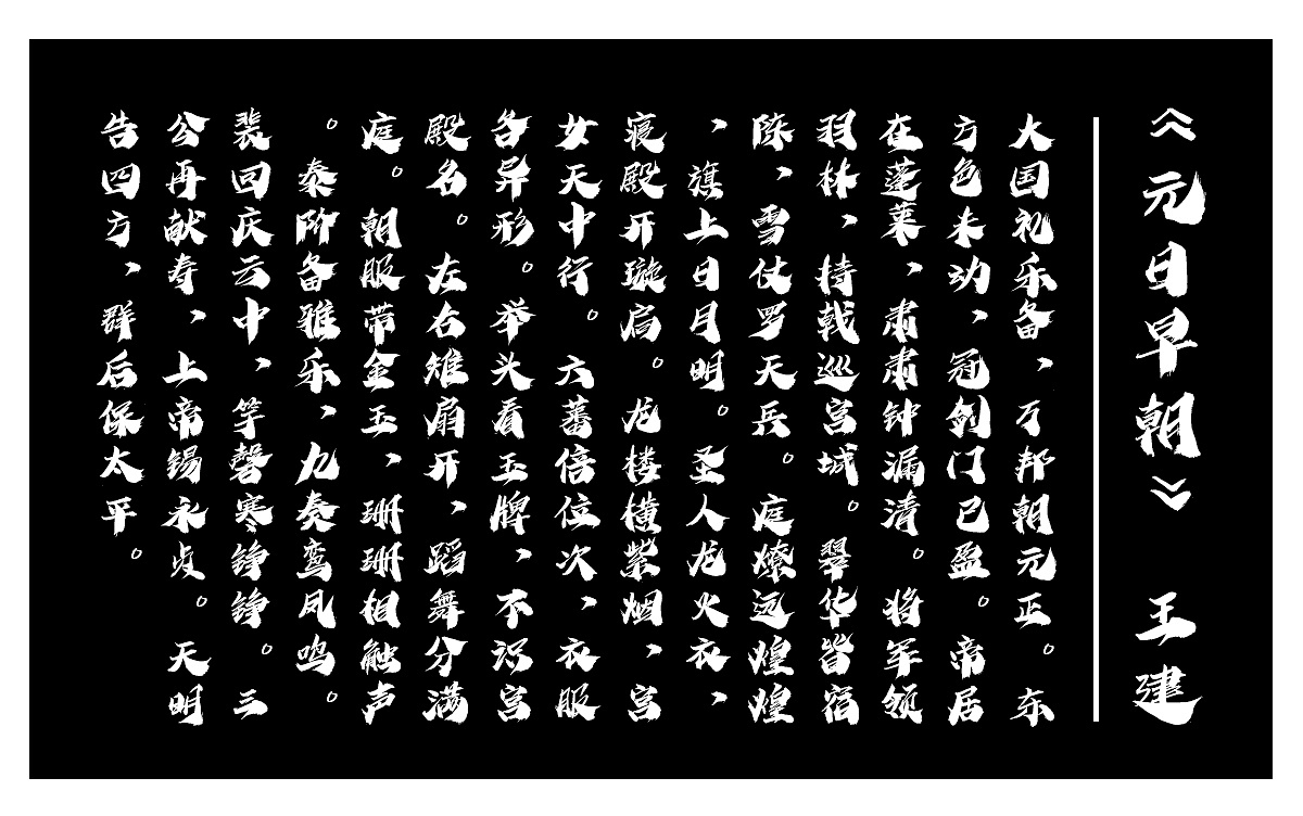 17P Professional Chinese Calligraphy Font Design