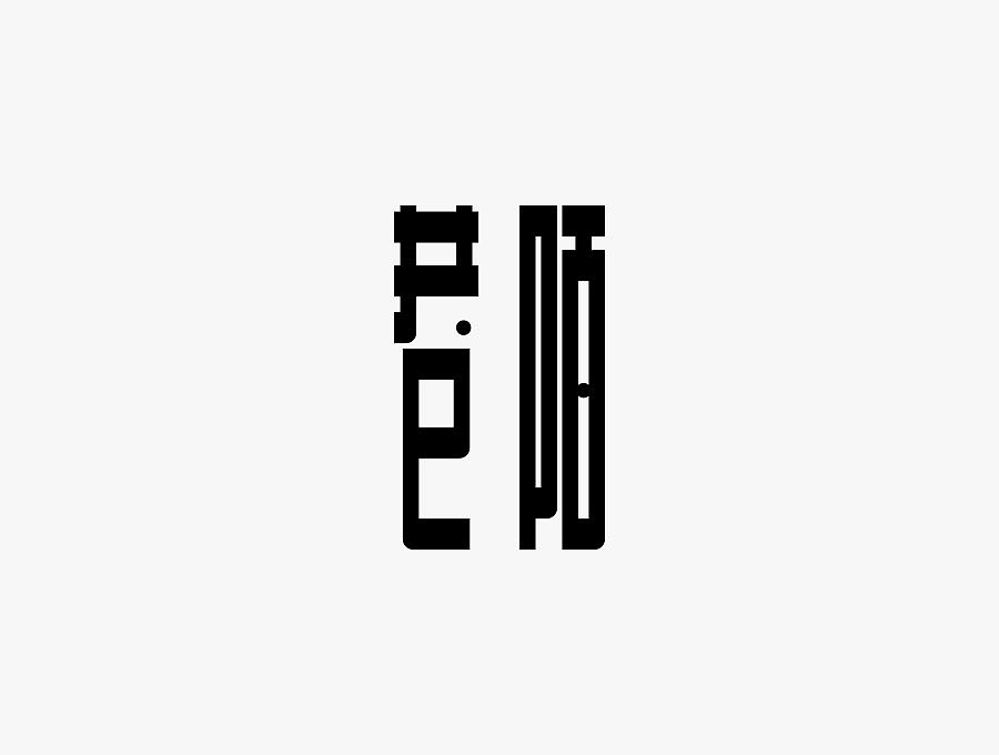 100P Creative Chinese font logo design scheme #.1267
