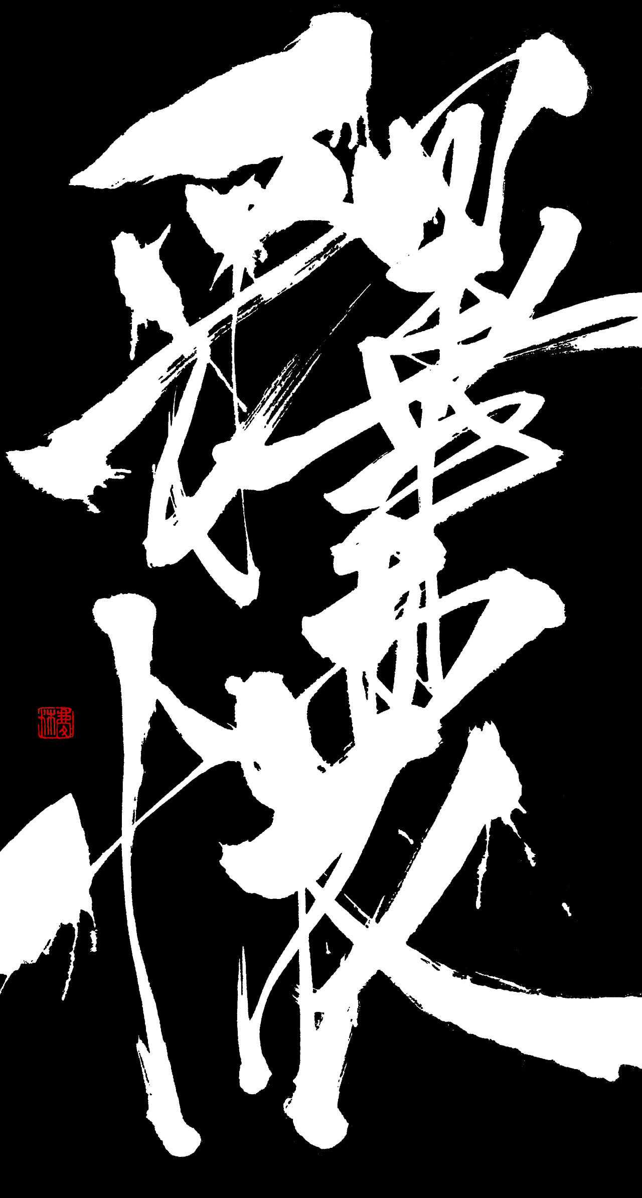 12P Chinese traditional calligraphy brush calligraphy font style appreciation #.1058