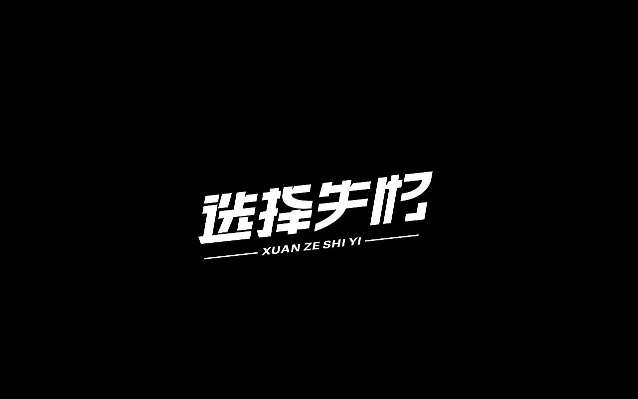 28P Creative Chinese font logo design scheme #.1268