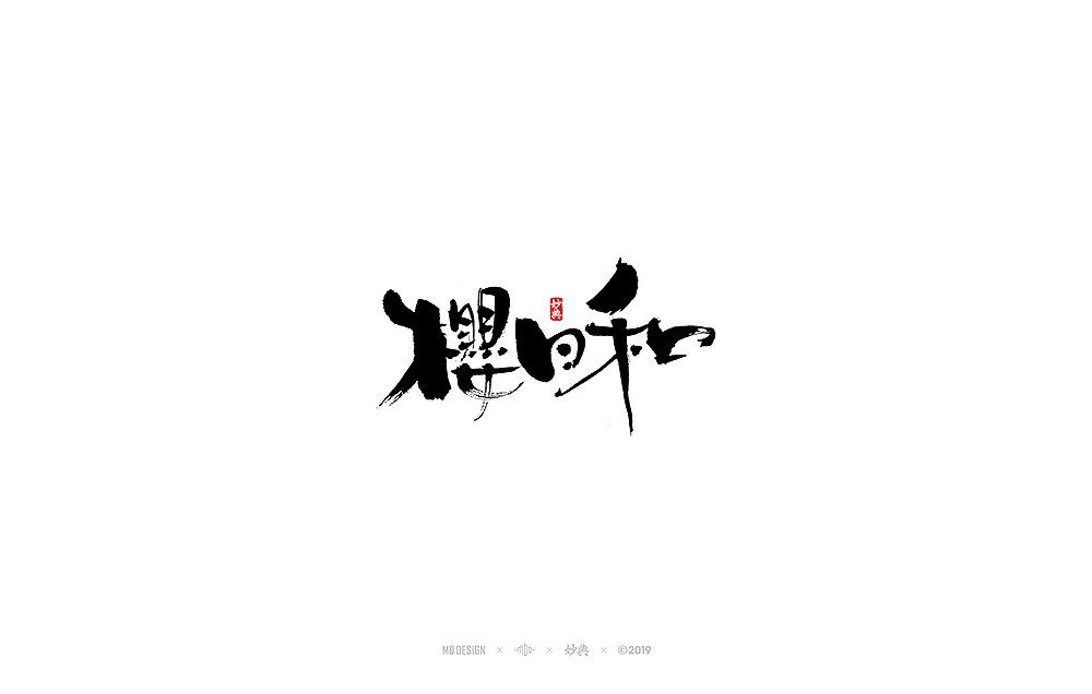 19P Chinese traditional calligraphy brush calligraphy font style appreciation #.1059