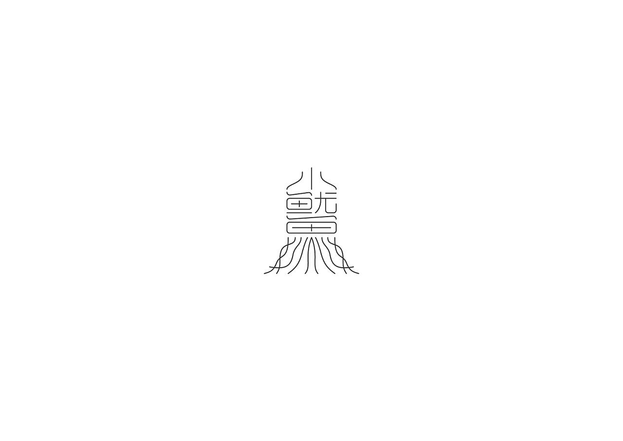 17P Creative Chinese font logo design scheme #.1269