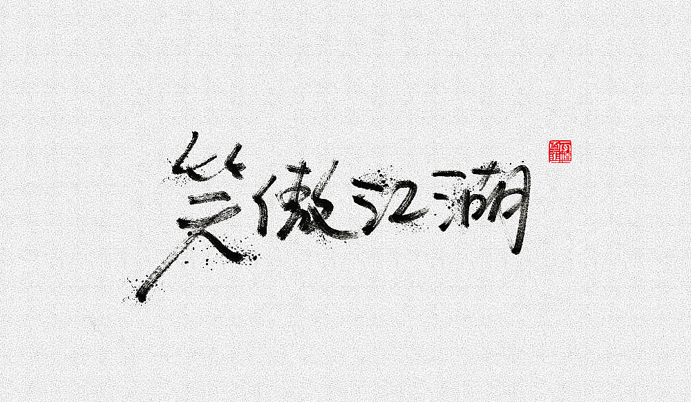 10P Chinese traditional calligraphy brush calligraphy font style appreciation #.1060