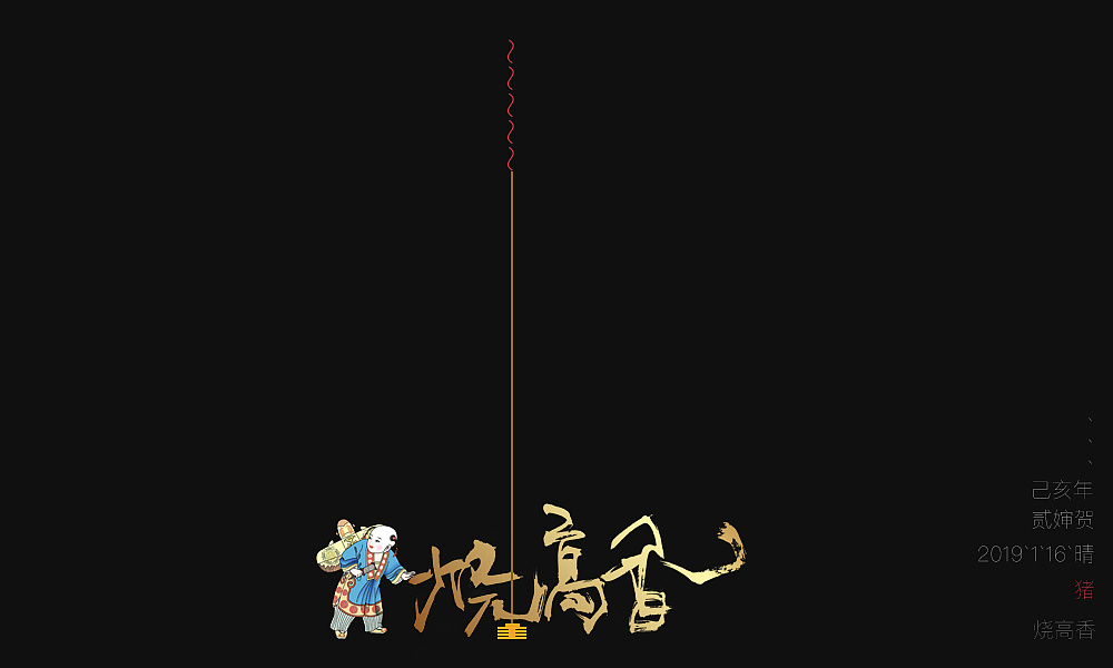 13P Handwritten Creative Happy Chinese New Year Font Design