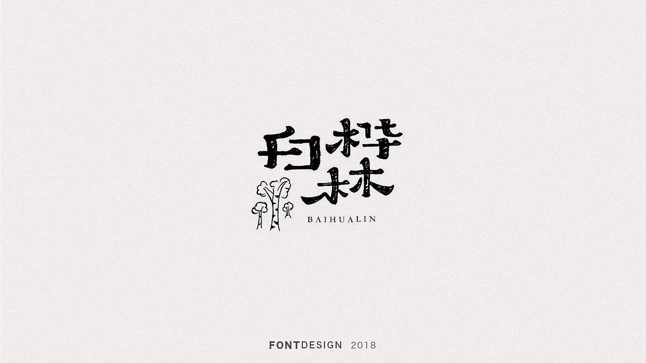 100P Creative Chinese font logo design scheme #.1270
