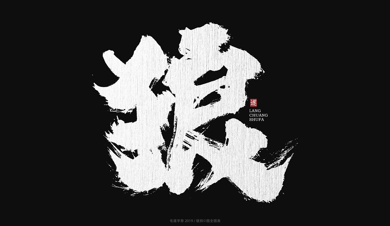 12P Chinese traditional calligraphy brush calligraphy font style appreciation #.1061