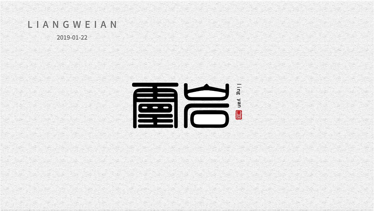 21P Creative Chinese font logo design scheme #.1272