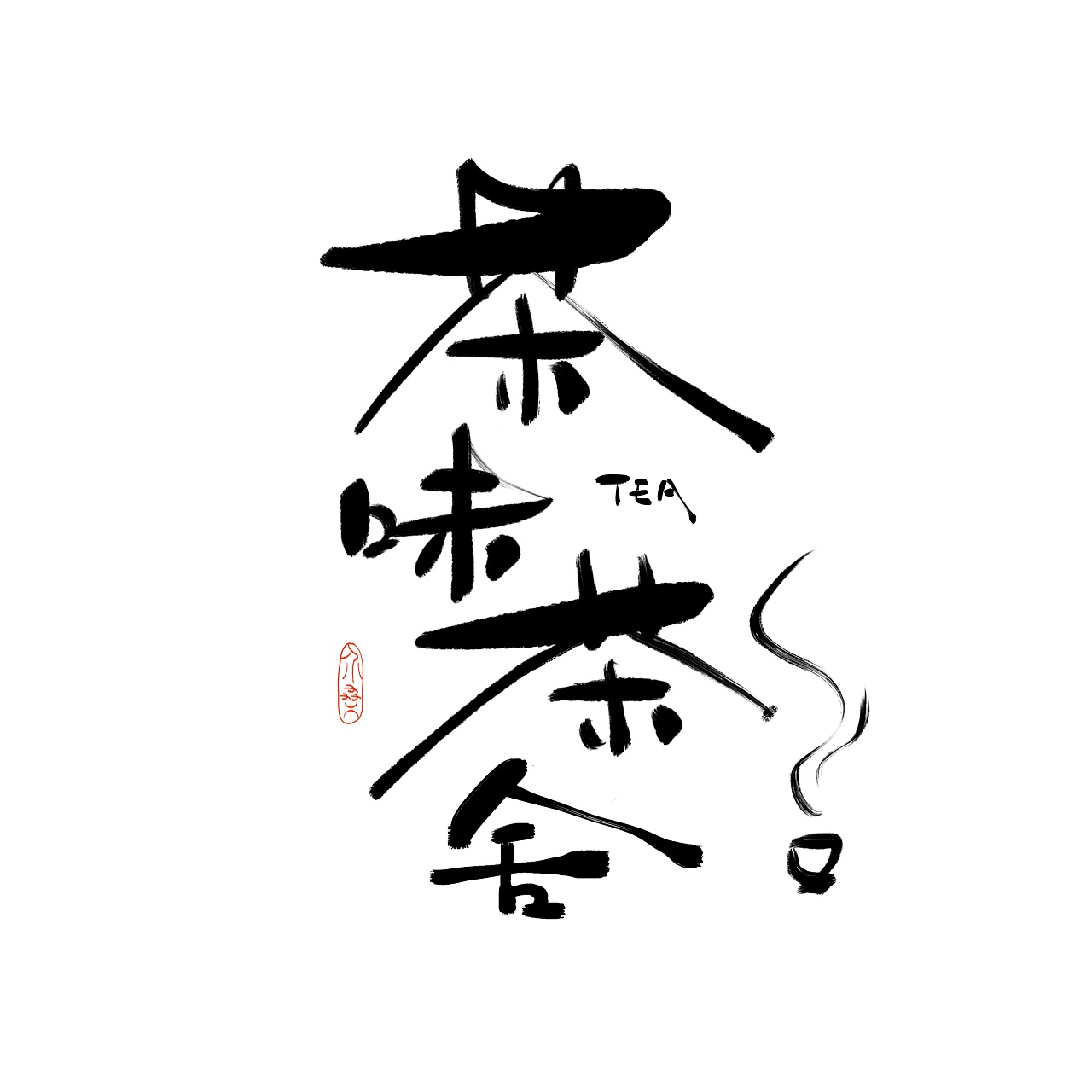 7P Chinese traditional calligraphy brush calligraphy font style appreciation #.1062