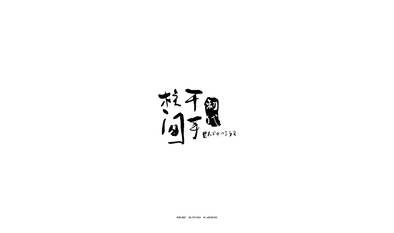 99P Creative Chinese font logo design scheme #.1273