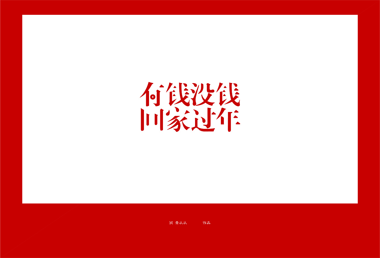 9P Creative Chinese font logo design scheme #.1274