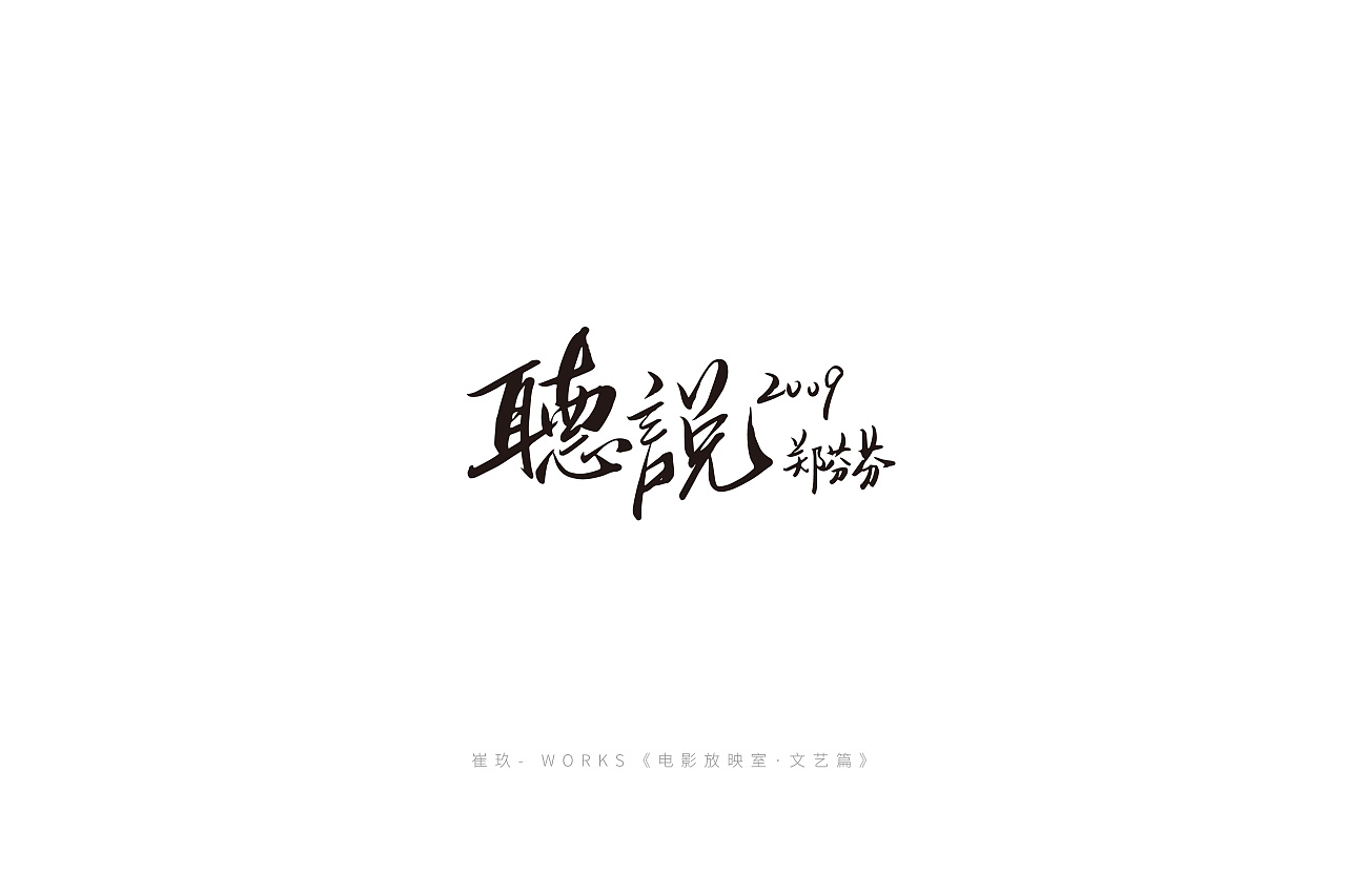 25P Chinese traditional calligraphy brush calligraphy font style appreciation #.1064