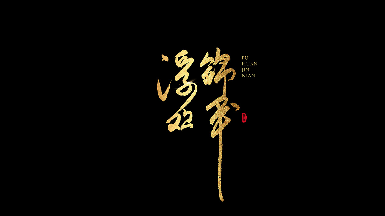 12P Chinese traditional calligraphy brush calligraphy font style appreciation #.1065
