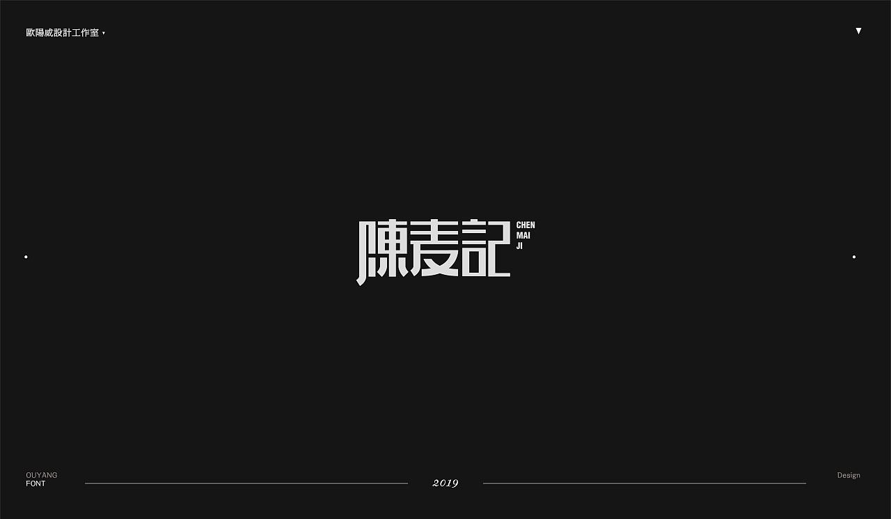 95P Creative Chinese font logo design scheme #.1275