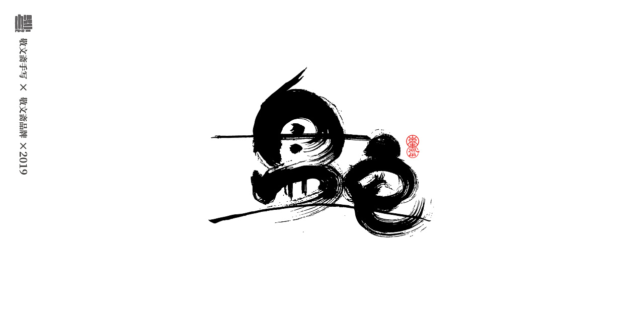 21P Chinese traditional calligraphy brush calligraphy font style appreciation #.1067