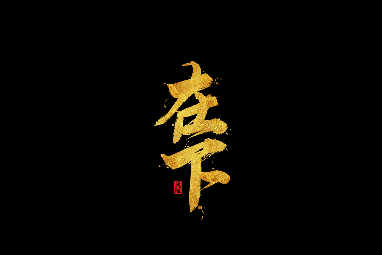 21P Chinese traditional calligraphy brush calligraphy font style appreciation #.1068