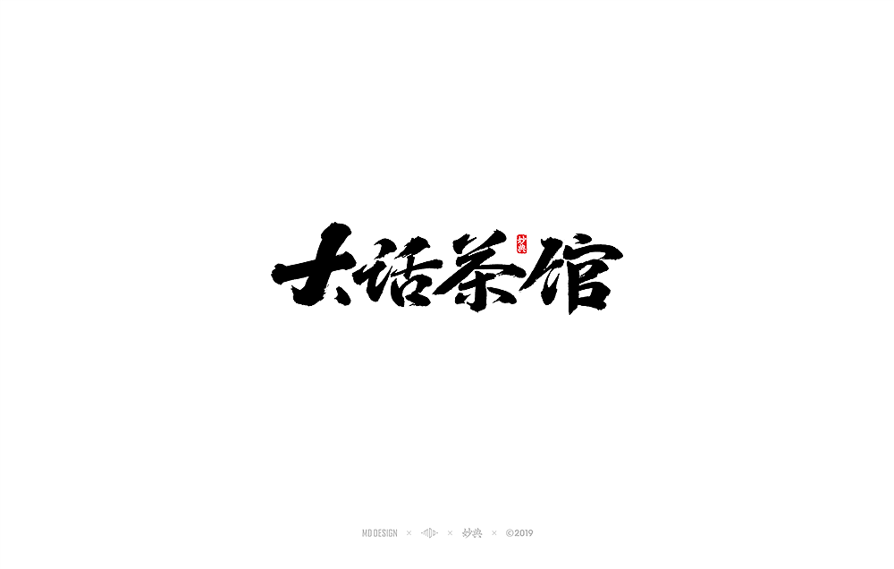 7P Chinese traditional calligraphy brush calligraphy font style appreciation #.1069