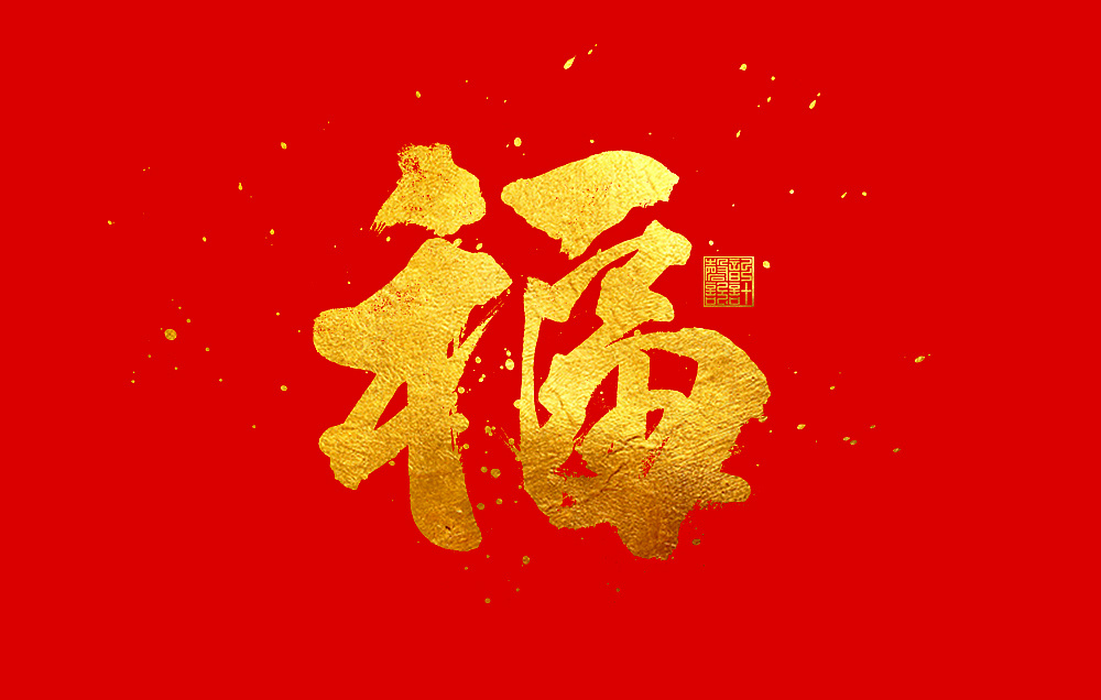 5P Chinese traditional calligraphy brush calligraphy font style appreciation #.1070