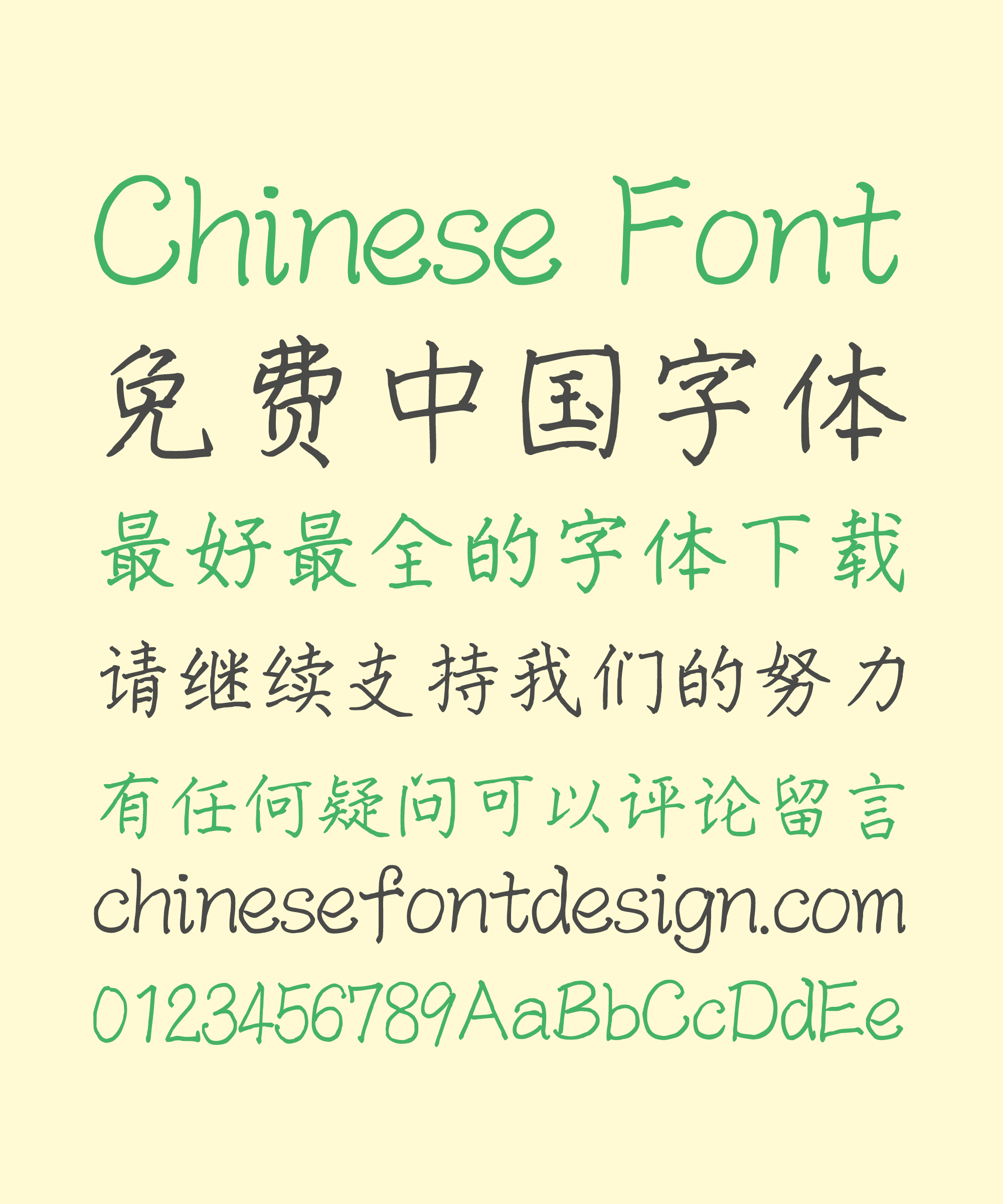Cicada Feather Beauty Handwriting Pen Chinese Font – Simplified Chinese Fonts