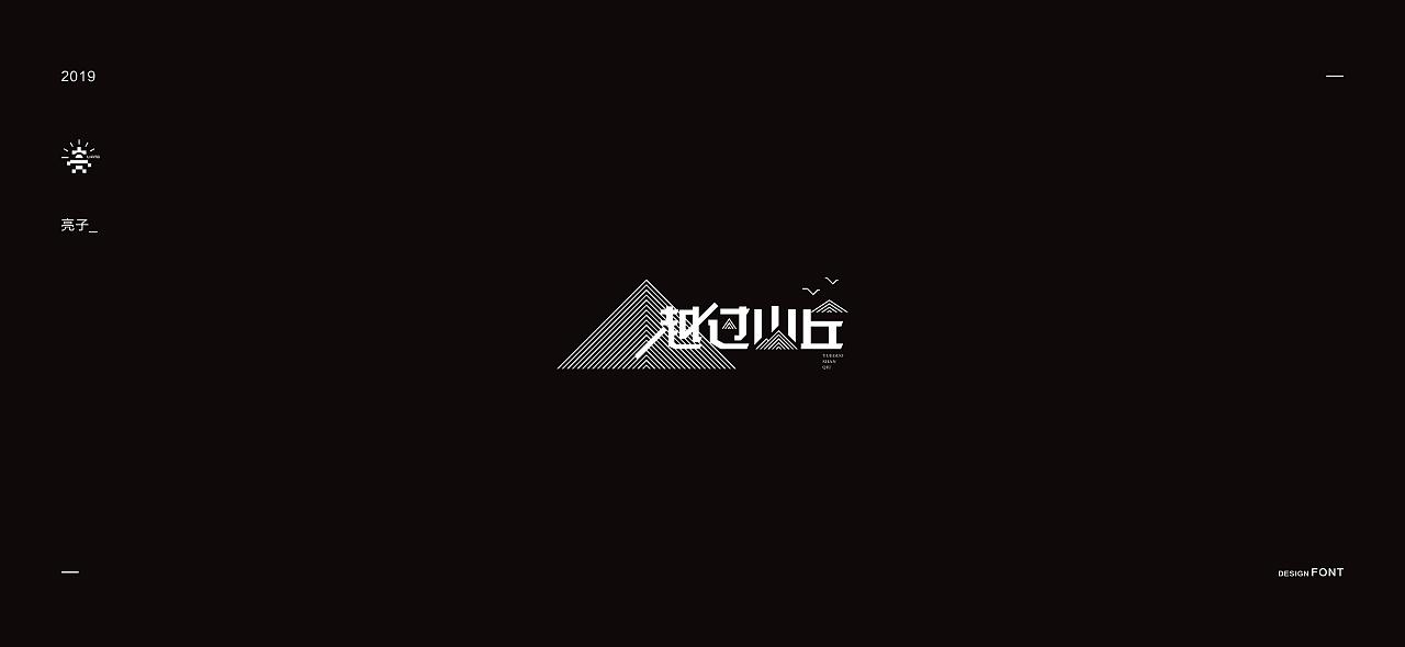 60P Creative Chinese font logo design scheme #.1276