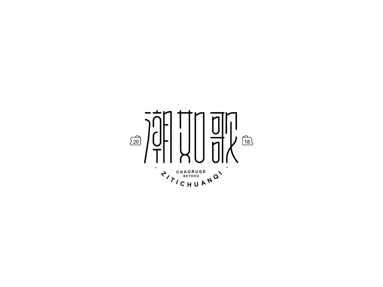 7P Creative Chinese font logo design scheme #.1279