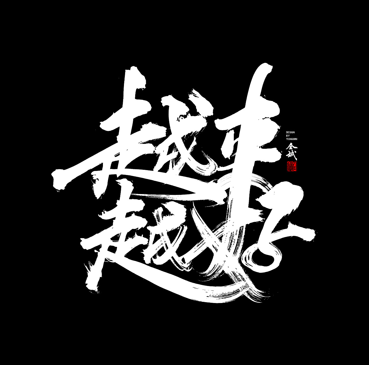 72P Chinese traditional calligraphy brush calligraphy font style appreciation #.1073