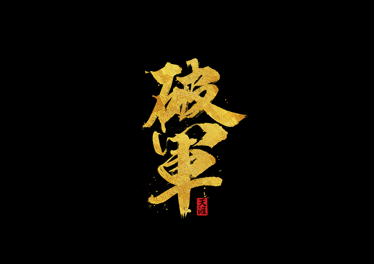 13P Chinese traditional calligraphy brush calligraphy font style appreciation #.1074