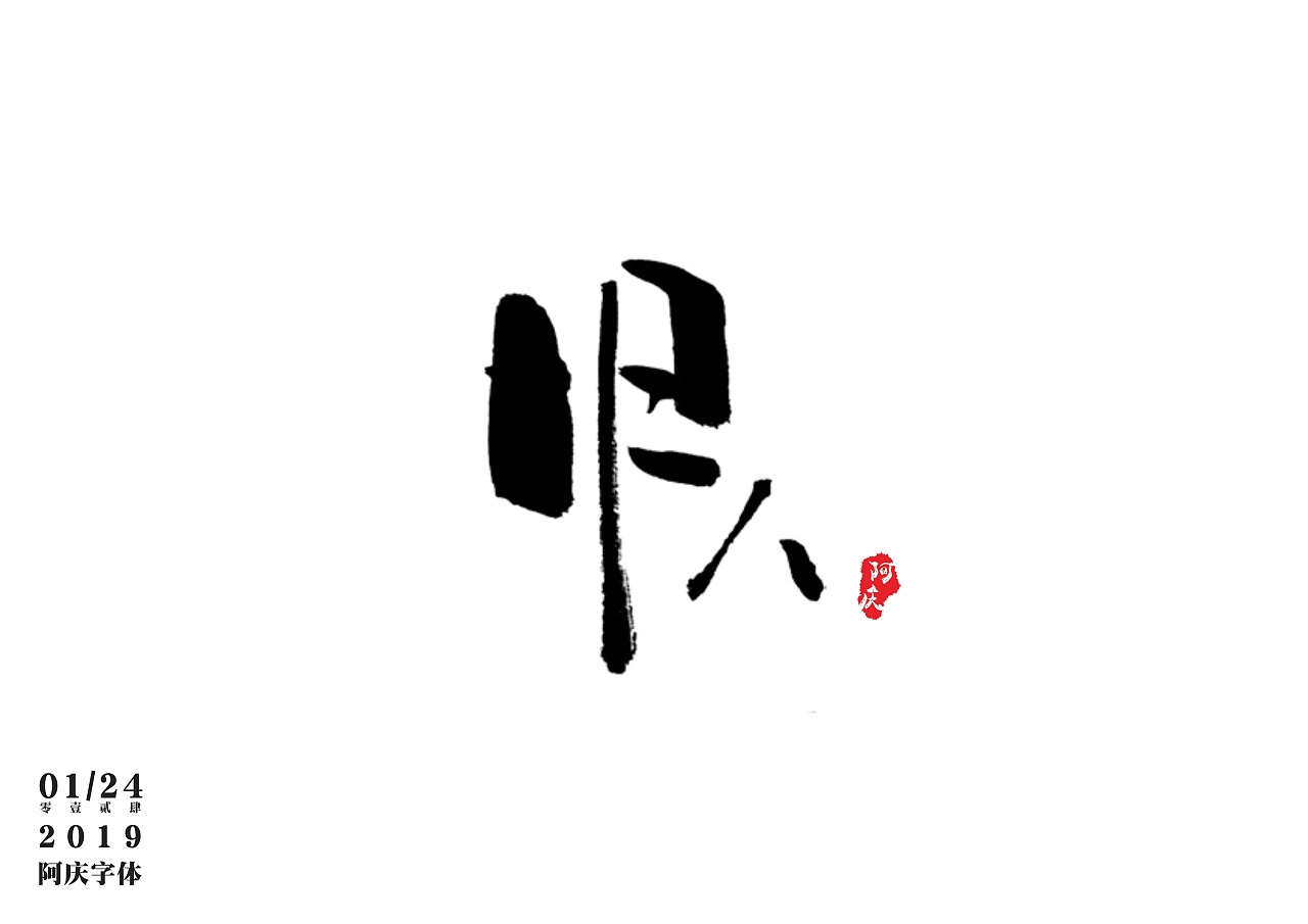 20P Chinese traditional calligraphy brush calligraphy font style appreciation #.1075