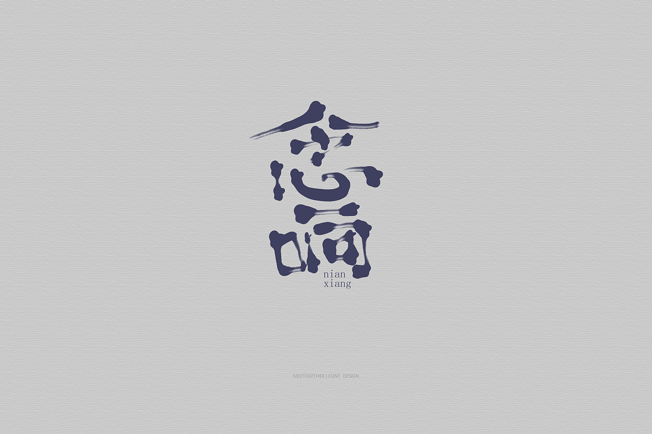 12P Chinese traditional calligraphy brush calligraphy font style appreciation #.1076