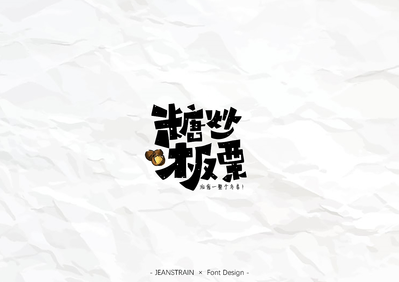 14P Chinese commercial font design collection #.89