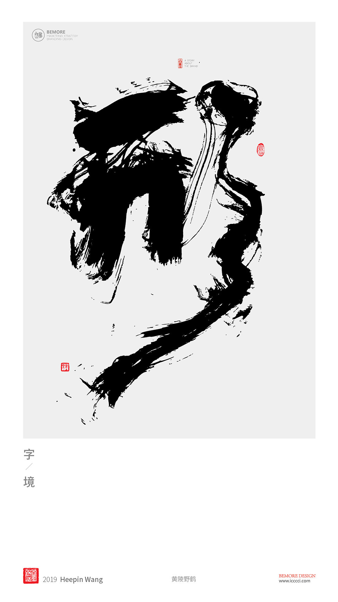 19P Chinese traditional calligraphy brush calligraphy font style appreciation #.1077