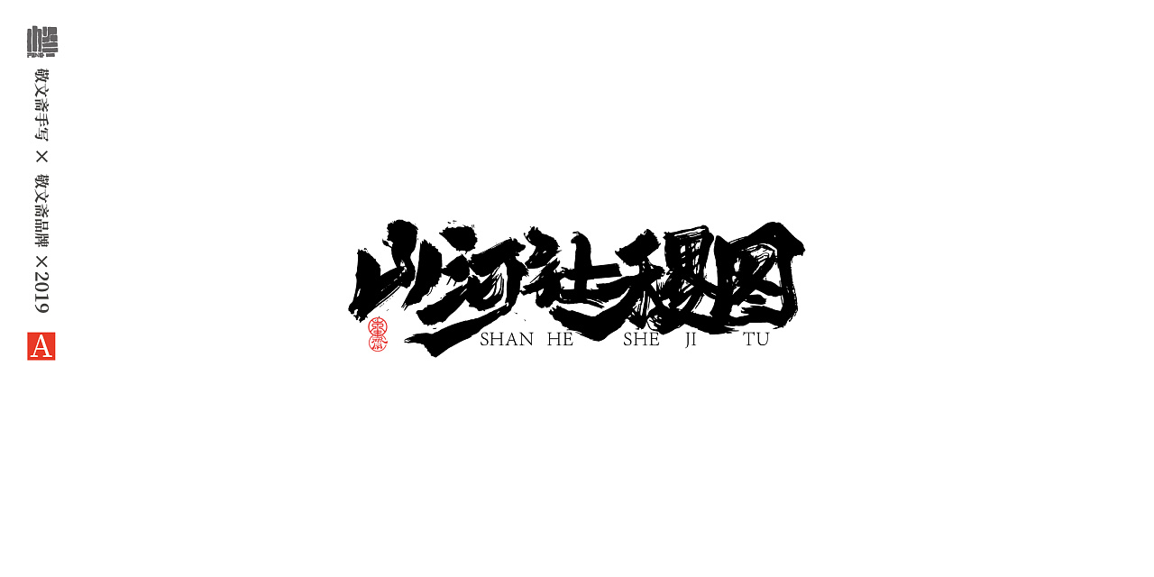18P Chinese traditional calligraphy brush calligraphy font style appreciation #.1078