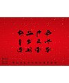 13P Chinese traditional calligraphy brush calligraphy font style appreciation #.1080