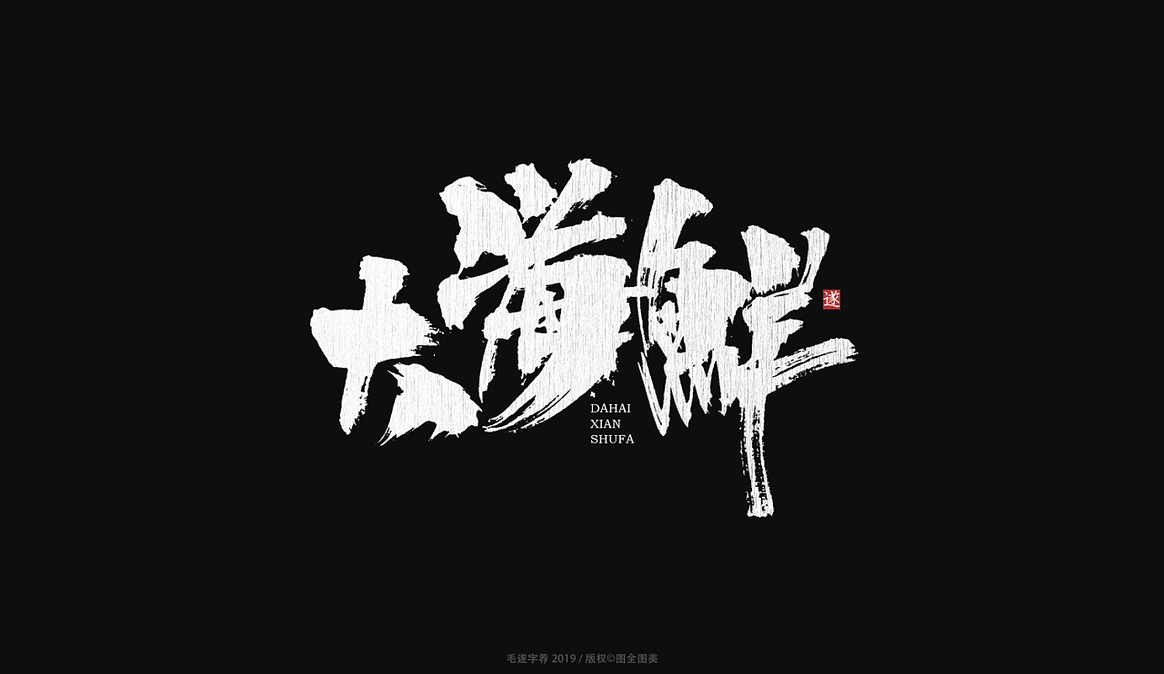 8P Chinese traditional calligraphy brush calligraphy font style appreciation #.1081