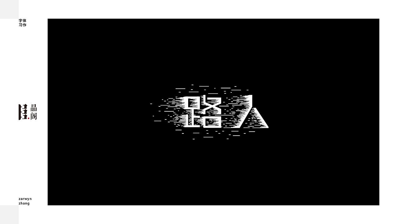 25P Creative Chinese font logo design scheme #.1284