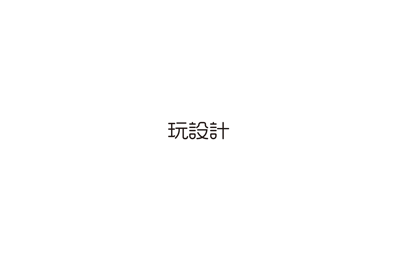 10P Creative Chinese font logo design scheme #.1285