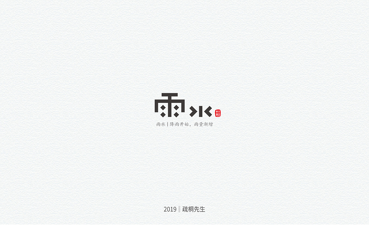24P Creative Chinese font logo design scheme #.1286